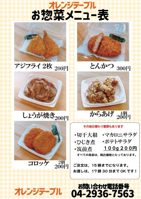 テイクアウト惣菜